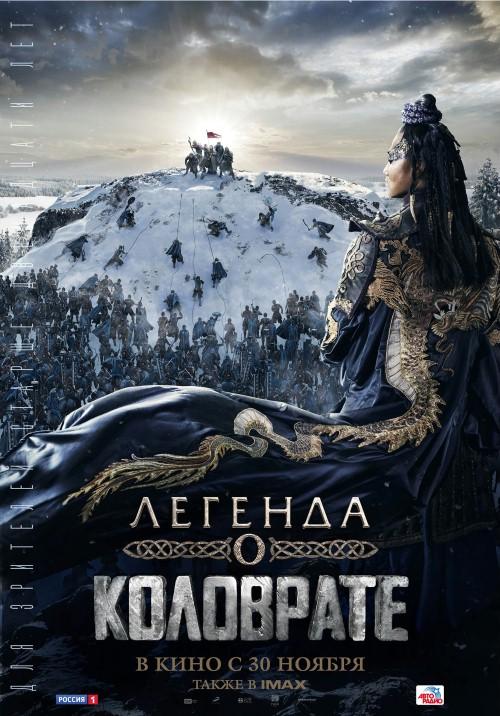 Legenda o Kolovrate / Furious (2017) PL.IVO.720p.BRRip.XviD-SP [Lektor PL-IVO]