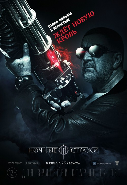 Guardians of the Night / Nochnye strazhi (2016) PL.IVO.720p.BRRip.XviD-SP [Lektor PL-IVO]