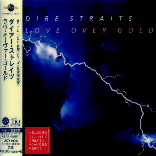 Dire Straits - Love Over Gold (Japan Edition) (1982/2018) [FLAC]