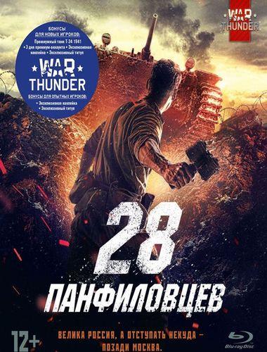 28 Panfiłowców / 28 Панфиловцев (2016) PL.SUBBED.480p.BRRip.XviD.AC3-Zelwik / Napisy PL