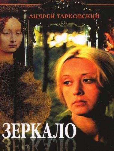 Zwierciadło / Zerkalo (1975) PL.SUBBED.DVDRip.XviD-Zelwik / Napisy PL